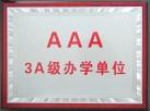 3A级办学单位