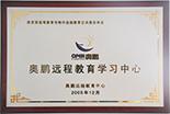奥鹏远程教育学习中心
