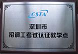 深圳积分入户考试认证教学点