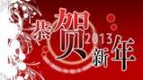 华信培训2013新年送祝福