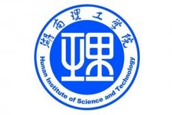 2020年湖南理工学院成人高考招生简章