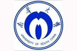 2020年南华大学成人高考招生简章