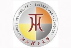 2020年江西理工大学成人高考招生专业