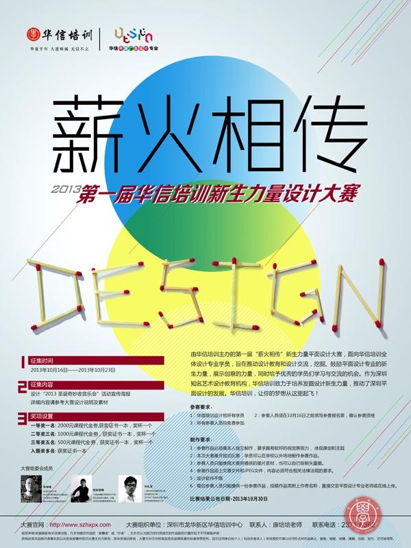 2013华信培训第一届平面设计大赛通知