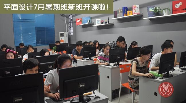 龙华暑期平面设计淘宝美工培训新班开课