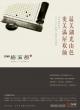 王汉城-万科梅溪郡平面设计作品