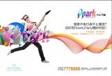 王汉城Ppark船上乐园系列作品