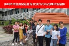 深圳市华信淘宝运营培训20170428期毕业留影