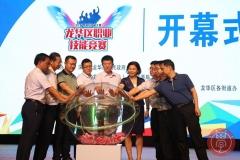 深圳市龙华区职业技能竞赛拉开帷幕