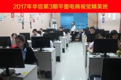 2017年华信第3期平面电商视觉精英班上课场景