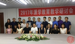 深圳华信教育与派学教育教学研讨会
