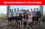 深圳华信淘宝运营精英班学员毕业留影