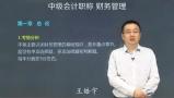 中级会计职称《财务管理》王皓宇老师