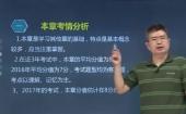 中级会计职称《经济法》蔡学斌老师
