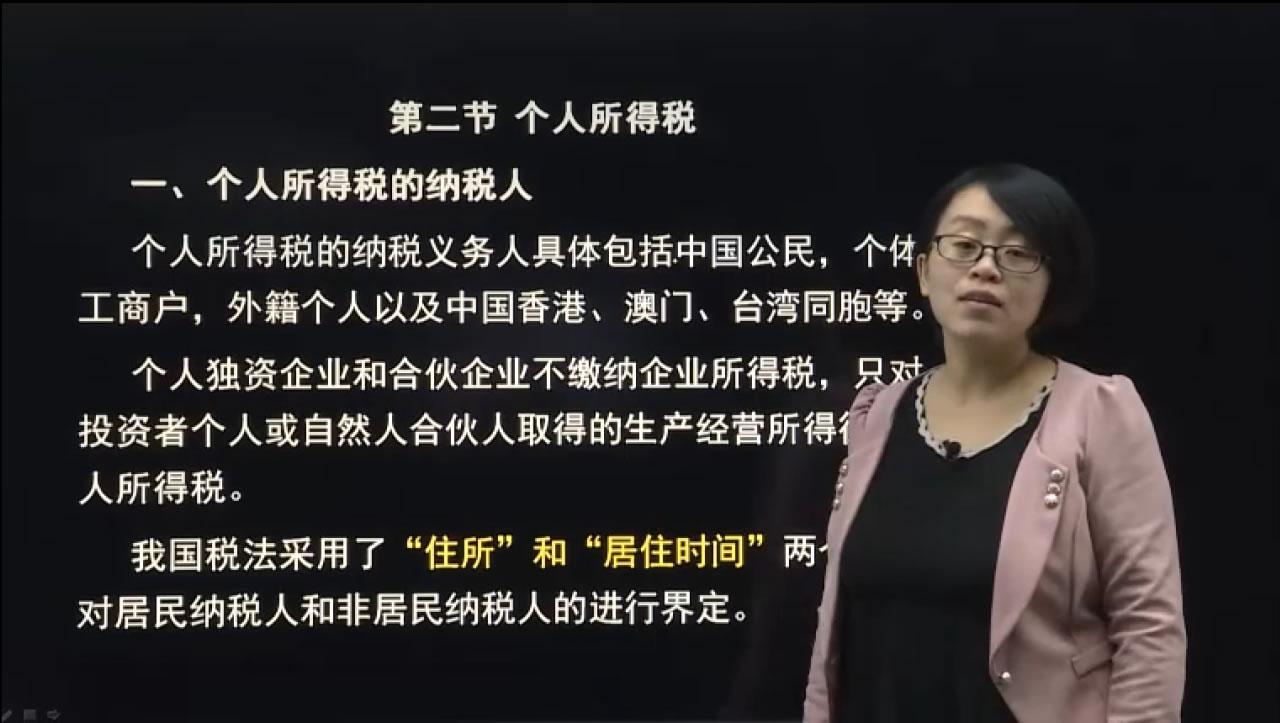 初级会计职称《经济法基础》佟老师
