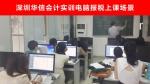 深圳华信会计实操电脑报税上课场景