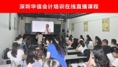深圳华信会计培训在线直播课程