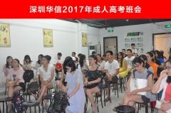 深圳华信学历教育2017年成人高考班会