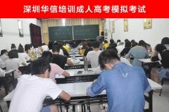 深圳华信培训2017成人高考模拟考试