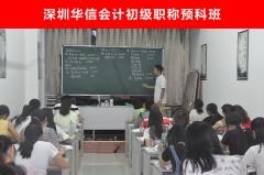 深圳华信培训会计初级职称预科班